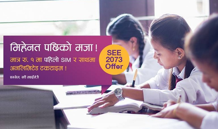 Ncell SEE SLC offer Pahilo SIM