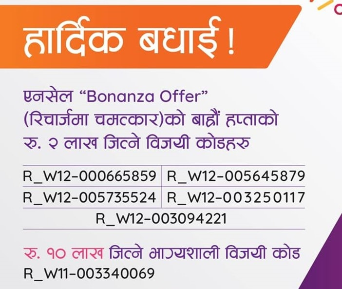 Ncell 12th week recharge
