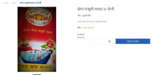 Buy rice at government site food nepal