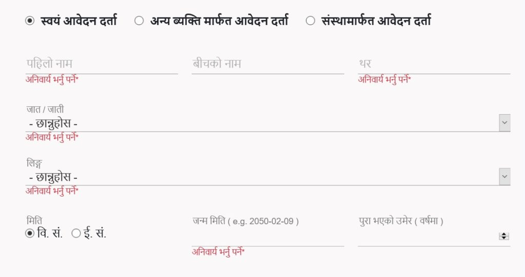 Online application form covid-19 vaccine MoHP