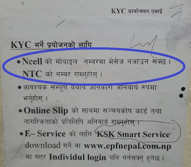 verification code not received in Ncell for KSK epf